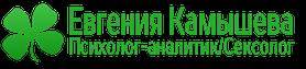 Евгения Камышева